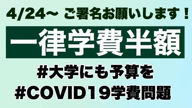 関西 学院 大学 コロナ